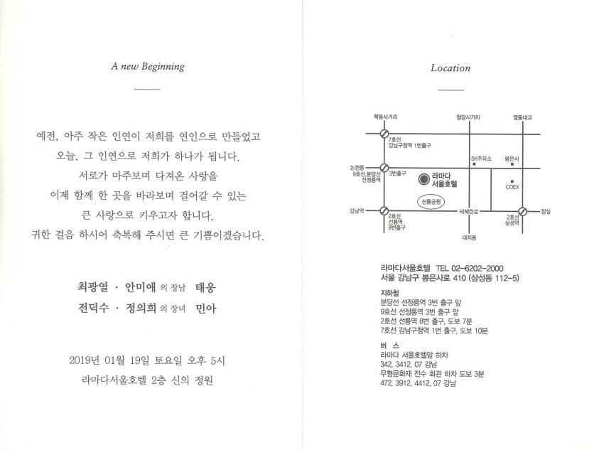 전민아,최태웅청첩장.jpg
