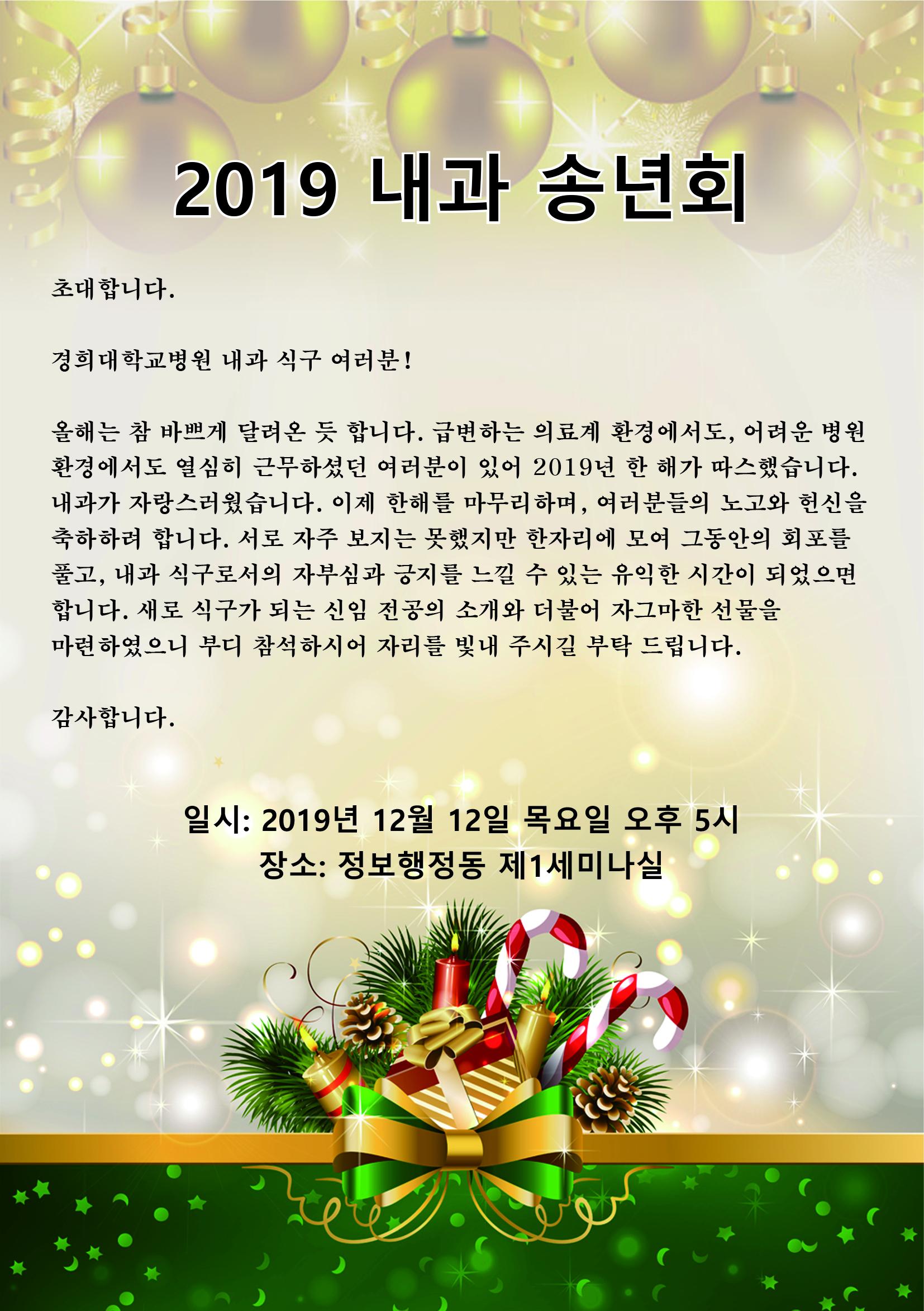2019 내과송년회 초청장.jpg